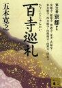 百寺巡礼(第3巻) 京都 1 (講談社文庫) 五木寛之