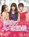深夜のダメ恋図鑑【Blu-ray】 [ 馬場ふみか ]