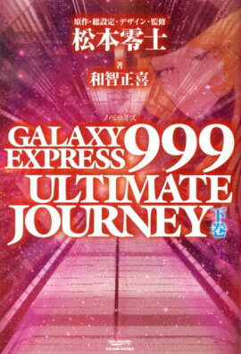 GALAXY��EXPRESS��999��ULTIMATE��JOURNEY�ʲ�����