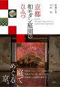 京都和モダン庭園のひみつ [ 重森千□ ]