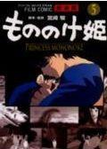もののけ姫(5巻セット) (フィルムコミックス)...:book:12054262