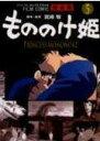 もののけ姫(5巻セット) (フィルムコミックス)...