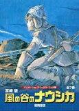 風の谷のナウシカ7巻セット トルメキア戦役バージョン