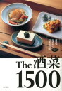 The酒菜1500 [ 柴田書店 ]