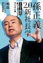 孫正義 2.0新社長学 -IoT時代の新リーダーになる7つの心得ー [ 嶋 聡 ]