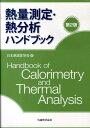 熱量測定・熱分析ハンドブック第2版 [ 日本熱測定学会 ]