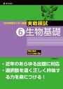 2019年用 センター試験実戦模試(6)生物基礎 [ Z会編集部 ]