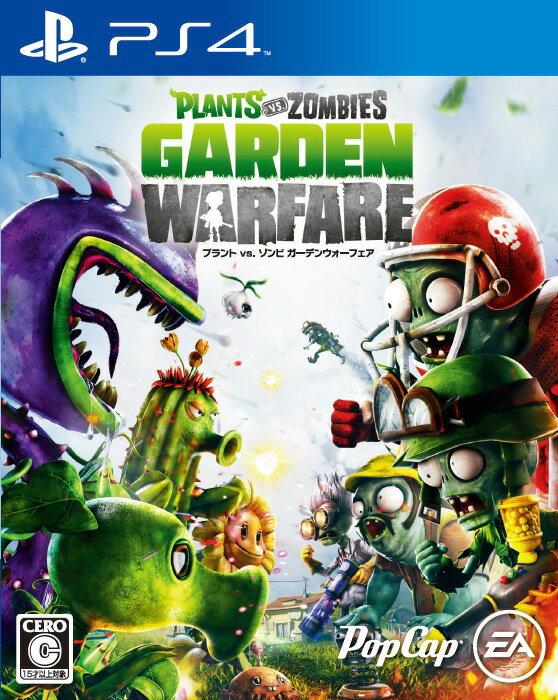 プラント vs. ゾンビ ガーデンウォーフェア PS4版
