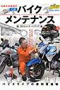 おまかせ牧田の完調バイクメンテナンスオールガイド(2014年版)