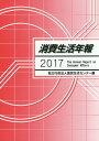 消費生活年報(2017) [ 国民生活センター ]