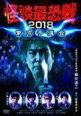 怪談最恐戦2018 東京予選会 ~集え!怪談語り!! 最恐の怪談を語るのは誰だ!?~ [ (趣味/教養) ]