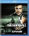 007/サンダーボール作戦【Blu-ray】
