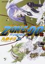 ZONE-00 第15巻 (あすかコミックスDX) [ 九条 キヨ ]