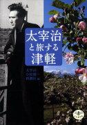 太宰治と旅する津軽