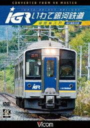 IGRいわて銀河鉄道 4K撮影 盛岡?八戸 [ (鉄道) ]