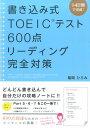 書き込み式TOEICテスト600点リーディング完全対策 14日間で完成! [ 菊間ひろみ ]