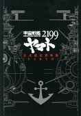 宇宙戦艦ヤマト2199公式設定資料集「EARTH」 [ 西崎彰司 ]
