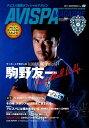 AVISPA MAGAZINE(Vol.09) アビスパ福岡オフィシャルマガジン X dayはいつだ!? (メディアパルムック)