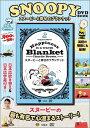 DVD>SNOOPY DVD BOOKスヌーピーと幸せのブランケット