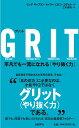 GRIT(グリット) 平凡でも一流になれる「やり抜く力」 [ リンダ・キャプラン ]