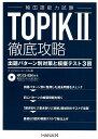 TOPIK2徹底攻略出題パターン別対策と模擬テスト3回 [ オ・ユンジョン ]