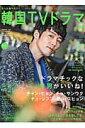 もっと知りたい!韓国TVドラマ(vol.69)