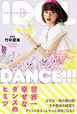 【送料無料】IDOL DANCE!!! [ 竹中夏海 ]