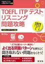 TOEFL ITPテストリスニング問題攻略 (TOEFLテスト大戦略シリーズ) [ 旺文社 ]
