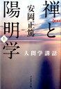 禅と陽明学(上)新装版 安岡正篤人間学講話 [ 安岡正篤 ]