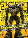 フィギュア王No.253
