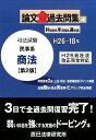 司法試験論文全過去問集(4)第2版 科目別&年度順&通年版H26〜18年 民事系商法