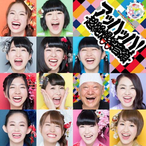 アッハッハ!〜超絶爆笑音頭〜 (CD+Blu-ray) [ SUPER☆GiRLS ]