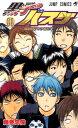 黒子のバスケ(11) (ジャンプコミックス) [ 藤巻忠俊 ...