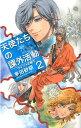 天使たちの課外活動(2) ライジャの靴下 (C・novels fantasia) [ 茅田砂胡 ]
