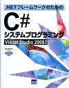 .NETフレームワークのためのC#システムプログラミング Visual Studio 2008対応 [ 北山洋幸 ]