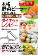 10日間でー3kgダイエットレシピBOOK 本格野菜ピーラーで豪快に作る! ([バラエティ])