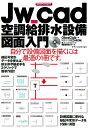 Jw_cad空調給排水設備図面入門 [ Obra Club ]