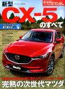 新型CX-5のすべて