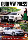 AUDI VW PRESS(Vol.2(2017 Wint) アウディとフォルクスワーゲンを思う存分楽しむマガジ 最新チューニングから純正+αドレスアップまでAUDI & V (メディアパルムック)