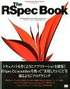 【送料無料】The RSpec Book [ デビッド・ケリムスキ ]