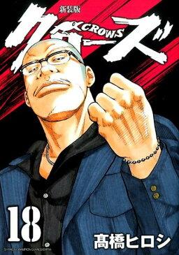クローズ 18 新装版 (少年チャンピオンコミックスエクストラ) [ 高橋ヒロシ ]