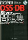 OSS-DB Silver「OSDBS-01」対応問題集 [ 北川俊広 ]