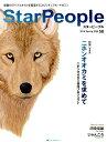 StarPeople(第58号(2016 Sprin) 特集:ニホンオオカミを求めて