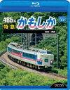 ビコム ブルーレイ展望::485系 特急かもしか 秋田〜青森【Blu-ray】 (鉄道)