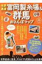 世界遺産富岡製糸場&群馬おさんぽマップ (ブルーガイド・ムック)