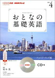 NHK电视机大人的基础英语(4月号)[NHKテレビおとなの基礎英語(4月号)]