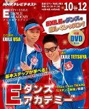 NHK电视机E舞蹈学院2013年10月—12月[EXILE USA ][NHKテレビ Eダンスアカデミー 2013年10月ー12月 [ EXILE USA ]]