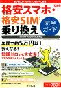 格安スマホ・格安SIM 乗り換え完全ガイド (できるシリーズ...