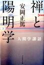 禅と陽明学(下)新装版 [ 安岡正篤 ]