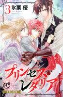 プリンセス・レダリア〜薔薇の海賊〜(3)
